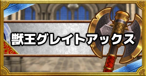 獣王グレイトアックス(SS)の能力とおすすめの錬金効果