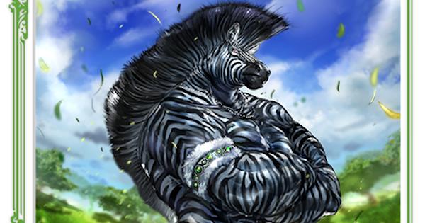 獣人ゼブラのカード情報と評価