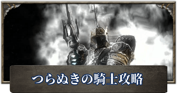 つらぬきの騎士の攻略と倒し方