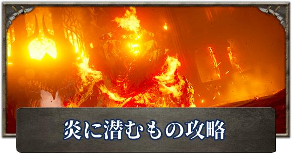 炎に潜むものの攻略と倒し方