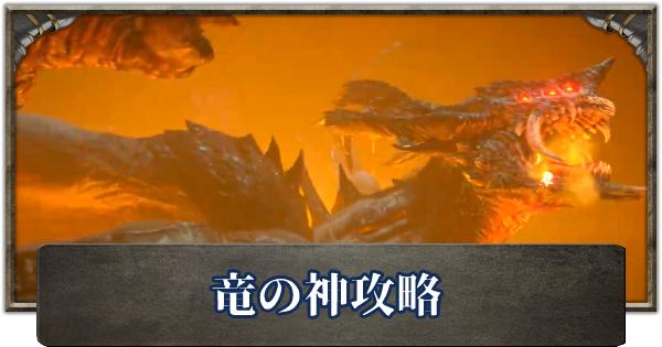 竜の神の攻略と倒し方
