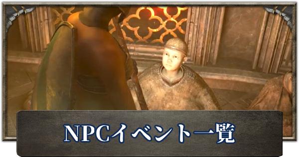 NPCのイベント一覧