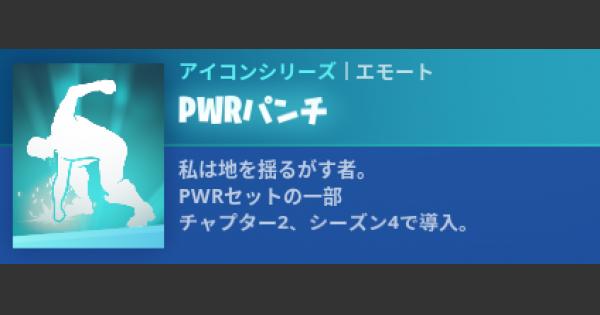 エモート「PWRパンチ」の情報