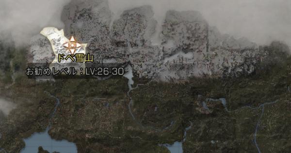 ドベ雪山のマップ・エリア情報
