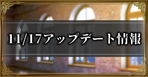 11/17アップデート情報まとめ