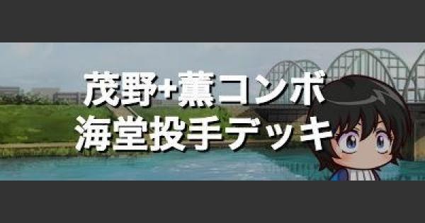 茂野+薫コンボ 海堂投手デッキ