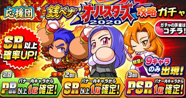 銭ペナ☆オールスターズ2020攻略ガチャシミュレーター