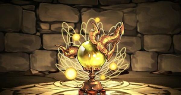 黄龍の宝玉の入手方法と使い道