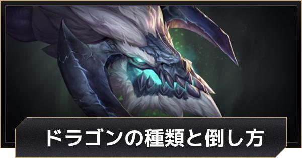 ドラゴン(エレメンタルドレイク)の種類・バフと倒し方