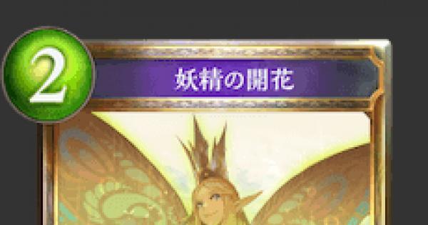 妖精の開花の評価と採用デッキ