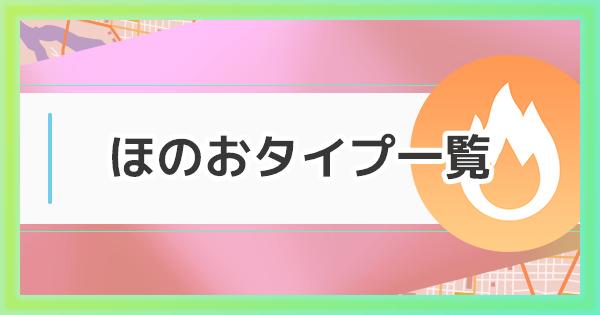 最強 別 go ポケモン タイプ