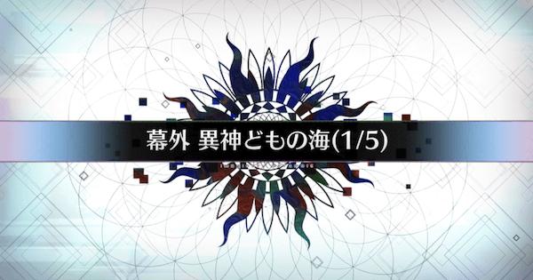 幕外『異神どもの海(1/5)』攻略 イマジナリスクランブル