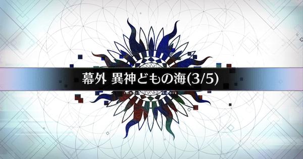 幕外『異神どもの海(3/5)』攻略|イマジナリスクランブル