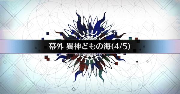 幕外『異神どもの海(4/5)』攻略 イマジナリスクランブル