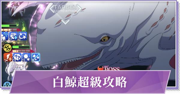 白鯨超級の攻略とおすすめキャラ