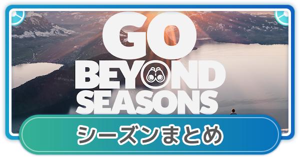 シーズンの導入が決定!季節の変化や特徴について