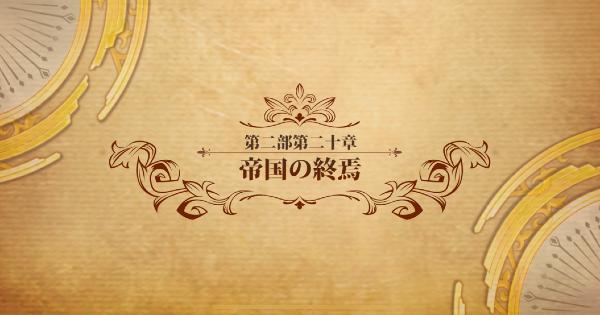 メインストーリー第2部【20章】帝国の終焉攻略