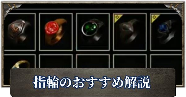 おすすめ指輪