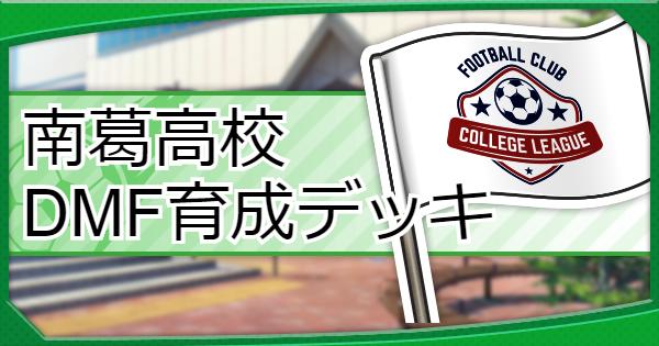 南葛高校のDMF育成デッキ