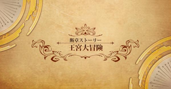 【断章ストーリー】王宮大冒険攻略