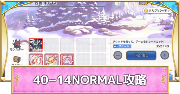 40-14(NORMAL)の攻略要点と敵構成/ドロップ情報