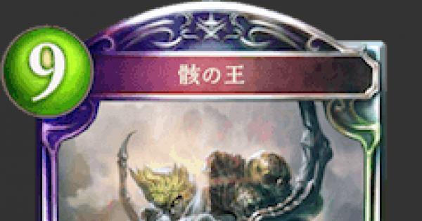 骸の王の評価と採用デッキ