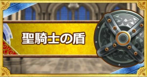 聖騎士の盾(S)の能力とおすすめの錬金効果