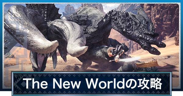 TheNewWorld新世界にて攻略 | 映画モンハンコラボ