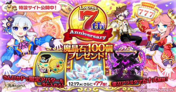 7周年記念イベントのまとめ!
