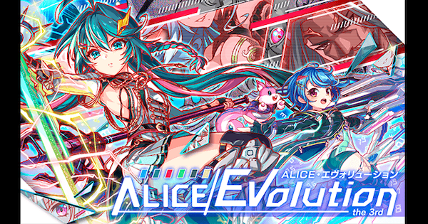 ALICE/Evolution the 3rd情報まとめ
