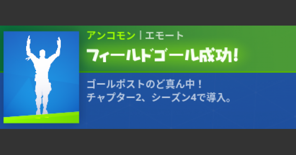 エモート「フィールドゴール成功!」の情報