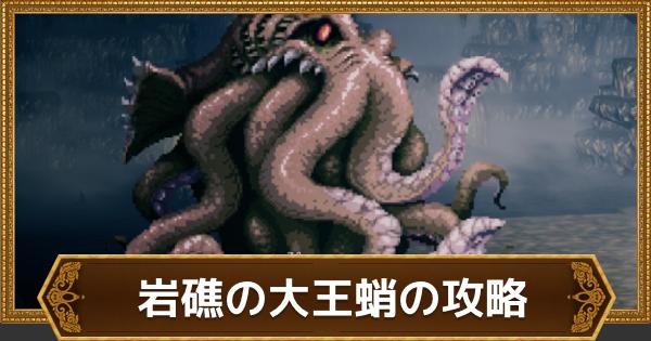 上級依頼「岩礁の大王蛸(レベル72)」の攻略と報酬