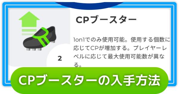 CPブースターの入手方法と使い方