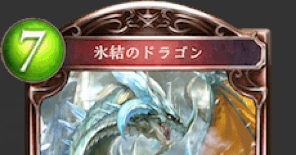 氷結のドラゴンの評価と採用デッキ