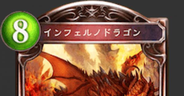インフェルノドラゴンの評価と採用デッキ