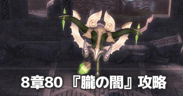8章80朧の闇戦のアイキャッチ