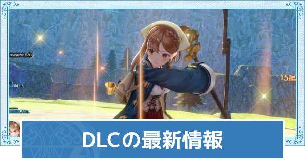 Dlc ライザ の アトリエ
