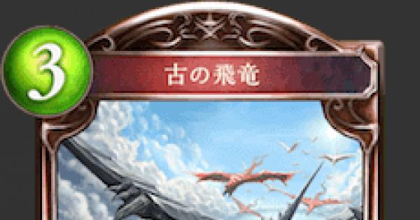 古の飛竜の評価と採用デッキ
