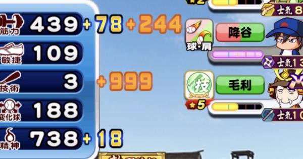 高校 パワプロ おすすめ 【パワプロアプリ】9000点と10000点のおすすめ高校とデッキ