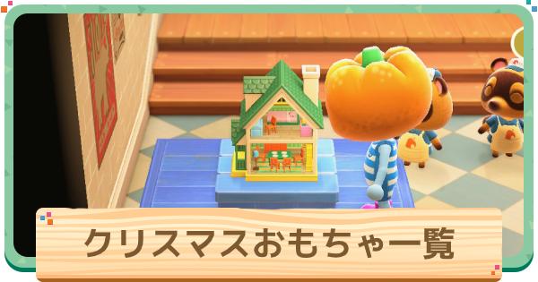 あつ森 島固定家具
