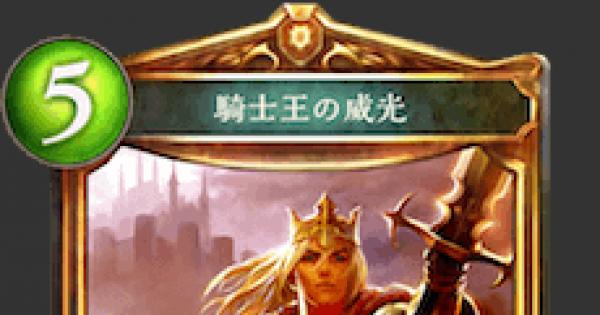 騎士王の威光の評価と採用デッキ