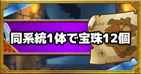 「呪われし魔宮」同系統1体以下で陰の宝珠を7個入手を攻略!