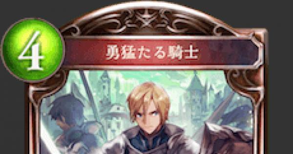 勇猛たる騎士の評価と採用デッキ
