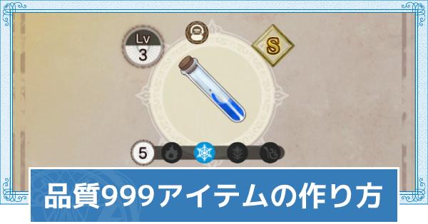 品質999のアイテムの作り方