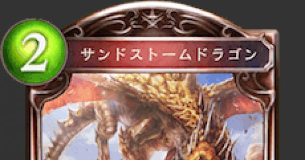 サンドストームドラゴンの評価と採用デッキ