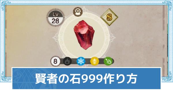 賢者の石の品質999の作り方