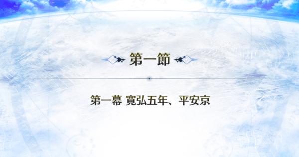 第1幕『寛弘五年、平安京』攻略|地獄界曼荼羅