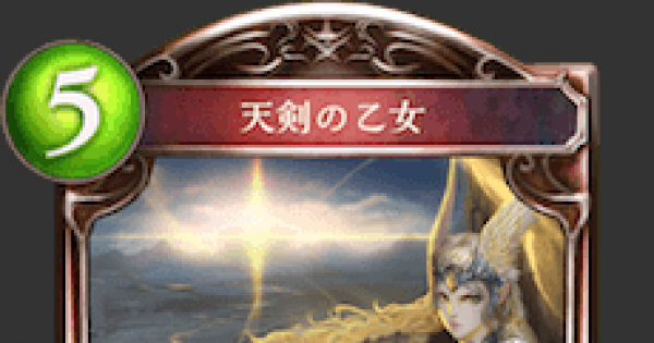 天剣の乙女の評価と採用デッキ