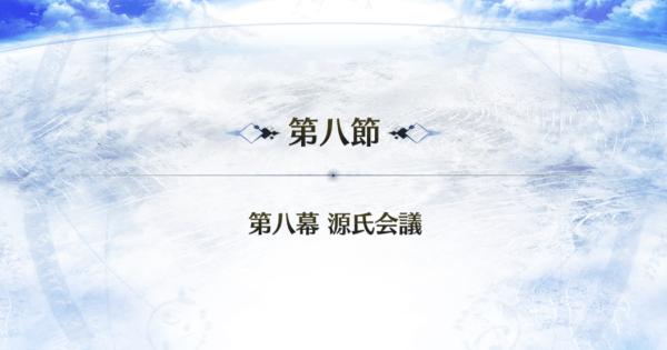 第8幕『源氏会議』攻略|地獄界曼荼羅