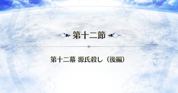 第12幕『源氏殺し(後編)』攻略|地獄界曼荼羅